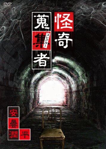 怪奇蒐集者 安曇潤平 [DVD]