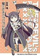 魔王さまのペロペロ計画 (角川コミックス・エース)