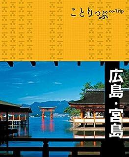 おすすめの広島と宮島のガイドブック