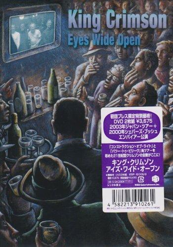 キング・クリムゾン(King Crimson)『Eyes Wide Open』