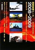 国際軍事データ 2008-2009―数字で読む明日の世界 (2008)