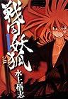 戦国妖狐 全17巻 (水上悟志)