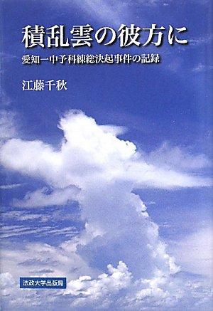 積乱雲の彼方に〈新装版〉―愛知一中予科練総決起事件の記録―