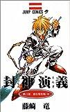 封神演義 (第11部) (ジャンプ・コミックス)