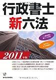 2011年版 行政書士新六法