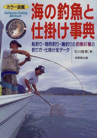 カラー図鑑 海の釣魚と仕掛け事典―船釣り・堤防釣り・磯釣リの釣魚61種の釣り方・仕掛け全データ