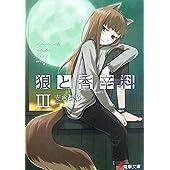 狼と香辛料〈3〉 (電撃文庫)