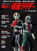 語れ! 仮面ライダー (ベストムックシリーズ・97)