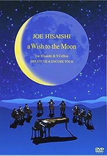 久石讓 - 月光星願2003鋼琴演奏會DVD