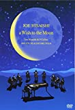 A WISH TO THE MOON JOE HISAISHI&9 CELLOS 2003 ETUDE&ENCORE TOUR [DVD]