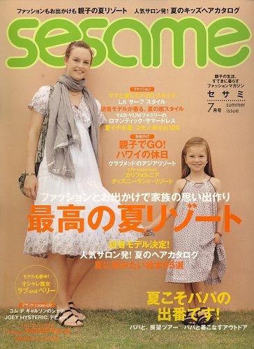 sesame (セサミ) 2006年 07月号 [雑誌]