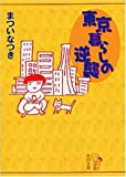 東京暮らしの逆襲 (角川文庫)