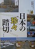 """日本の""""珍々""""踏切"""