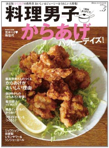dancyu2012年7月号別冊 料理男子vol.5「からあげハッピーデイズ! 」