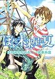 ぼくと未来屋の夏 1 (1) (シリウスコミックス)