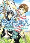 ぼくと未来屋の夏(1) (シリウスコミックス)