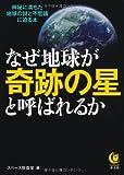 なぜ地球が「奇跡の星」と呼ばれるか---神秘に満ちた地球の謎と不思議に迫る本 (KAWADE夢文庫)