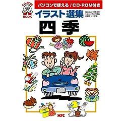 �C���X�g�I�W�E�l�G (CD�]ROM�u�b�N)