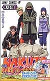 NARUTO (巻ノ34)