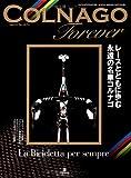 COLNAGO Forever―レースとともに歩む永遠の名車コルナゴ (ヤエスメディアムック 199)
