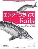 エンタープライズ Rails ―企業ユーザのためのWebアプリケーション設計術