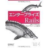 �G���^�[�v���C�Y Rails �\��ƃ��[�U�̂��߂�Web�A�v���P�[�V�����v�pDan Chak�ɂ��