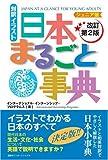 イラスト日本まるごと事典―ジュニア版