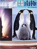 感動大陸南極―日本南極観測50周年 (GAKKEN MOOK)