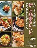 そば、うどん屋さん直伝新・お品書きレシピ―Soba・udonshop newrecipes 36 (Ascii mook)