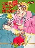 この恋はハードボイルド / 依田 沙江美 のシリーズ情報を見る