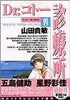 Dr.コトー診療所 第19巻 2006年05月02日発売