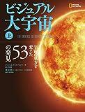 ビジュアル大宇宙[上]宇宙の見方を変えた53の発見