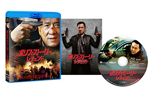 ポリス・ストーリー/レジェンド[Blu-ray/ブルーレイ]