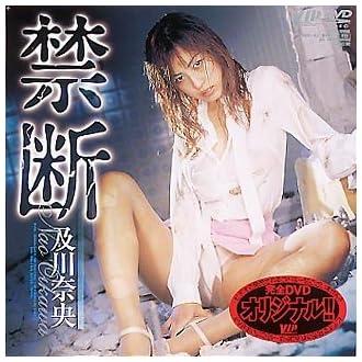 及川奈央[禁断] [DVD]