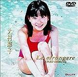日テレジェニック'99 大村彩子 La etrangere [DVD]