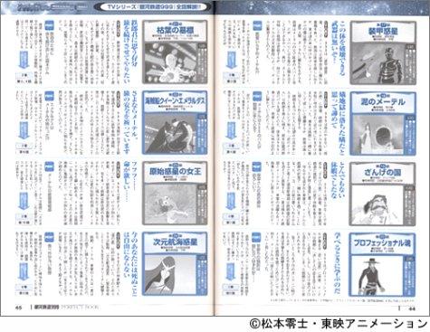 銀河鉄道999 PERFECT BOOK―TV版アニメ全113話+SP3話すべてを徹底解析 (別冊宝島 (708))