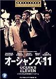 オーシャンズ11 (映画で覚える英会話アルク・シネマ・シナリオシリーズ)