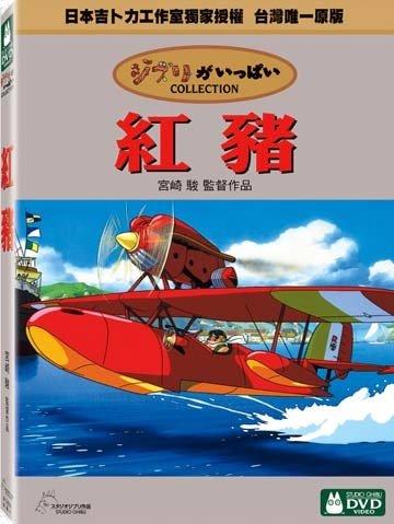 紅の豚 [DVD] (台湾輸入版)リージョンコード3 音声:日本語・英語・中国語 / 字幕:日本語・英語・中国語