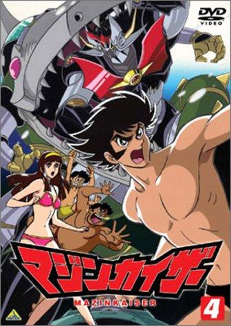 マジンカイザー 4 [DVD]