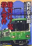 鎌倉江ノ電殺人事件