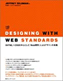 Designing with Web Standards―XHTML+CSSを中心とした「Web標準」によるデザインの実践 (Web designing books)