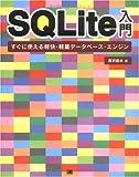 SQLite入門 すぐに使える軽快・軽量データベース・エンジン