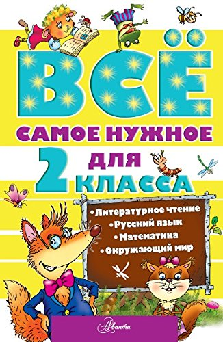 vsio-samoe-nuzhnoe-dlia-2-klassa-in-russian