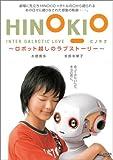 HINOKIO INTER GALACTICA LOVE~ロボット越しのラブストーリー~ [DVD]