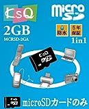 携帯電話・パソコン・デジカメ用 KsQ microSDカード 2GB MCRSD-2GA