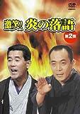 激笑!炎の落語2 [DVD]