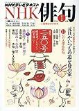 NHK 俳句 2016年 01 月号 [雑誌]