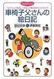 車椅子父さんの絵日記