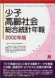 少子高齢社会総合統計年報〈2002年版〉 (情報センターBOOKs)