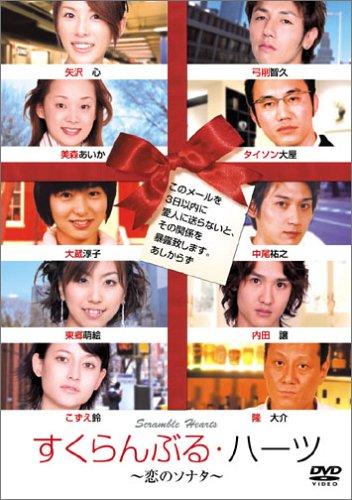 すくらんぶる・ハーツ~恋のソナタ~ [DVD]